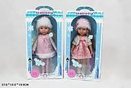 Кукла Изабелла, R100