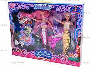 Куклы-русалки с аксессуарами, 177-4, цена