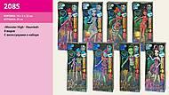 Куклы серии «Monster High Haunted», 2085, купить