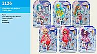 Куклы типа «Ever After High» зимняя коллекция , 2126, отзывы