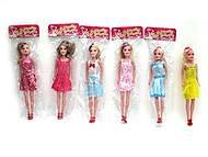 Куколка «Красавица», 2218-17, купить