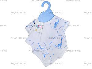 Кукольная одежда для пупсов Baby Love, BLC21, купить