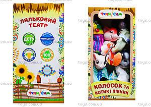 Кукольный домашний театр «Колосок», B165