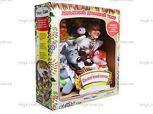 Кукольный домашний театр «Соломенный бычок», B162B155, купить