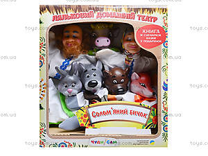 Кукольный домашний театр «Соломенный бычок», B162B155, отзывы