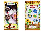 Кукольный домашний театр «Три медведя», B163B0681, фото