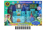 Кукольный домик «Ледяной замок», SG2993, отзывы
