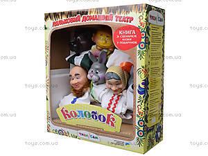 Домашний кукольный театр «Колобок», B065, фото