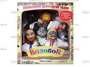 Домашний кукольный театр «Колобок», B065, отзывы