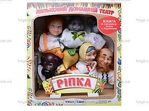 Домашний кукольный театр «Репка», B152, отзывы