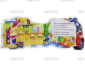 Детская мини-книга «Джип», М15480У, купить