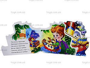 Детская мини-книга «Пароход», М15484У, купить