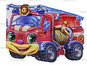 Детская мини-книга «Пожарная машина», М15471У