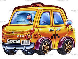 Забавные машинки «Такси», М15474У, купить
