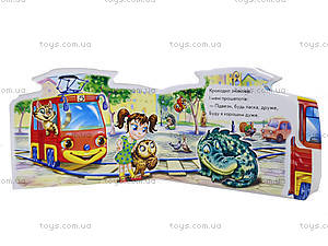Детская мини-книга «Трамвай», М15478У, купить