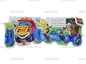 Детская мини-книга «Грузовик», М15475У, купить