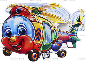 Забавные машинки «Вертолет», М15481У, фото