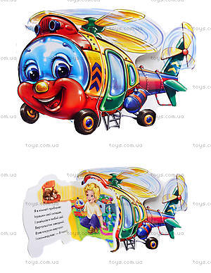 Забавные машинки «Вертолет», М15481У