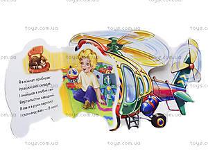 Забавные машинки «Вертолет», М15481У, отзывы