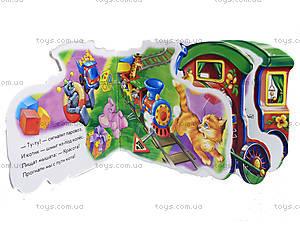 Забавные машинки «Поезд», М15482Р, фото