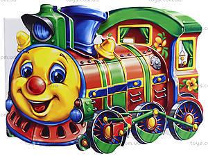 Забавные машинки «Поезд», М15482Р, отзывы