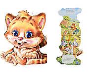 Книжка «Смешные лапки котика», А340005У, купить