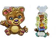 Книга «Смешные лапки медвежонка», А340003Р
