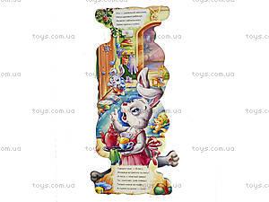 Смешные лапки зайчика, книга, А340004Р, фото