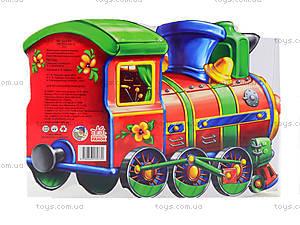 Детская книга «Веселый паравоз», М15483У, фото