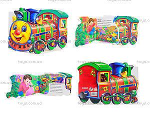 Детская книга «Веселый паравоз», М15483У