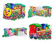 Детская книга «Веселый паравоз», М15483У, купить