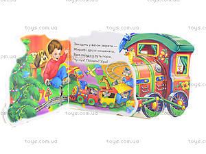Детская книга «Веселый паравоз», М15483У, отзывы