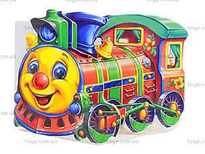 Детская книга «Веселый паравоз», М15483У, цена