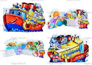 Детская книга-мини «Пароход», М324008Р
