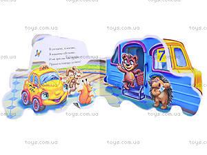 Детская книга-мини «Такси», М324001Р, купить