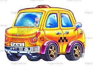 Детская книга-мини «Такси», М324001Р, фото