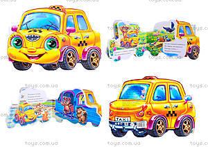Детская книга-мини «Такси», М324001Р