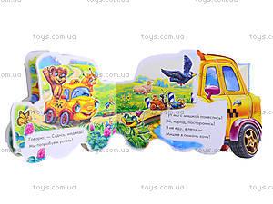 Детская книга-мини «Такси», М324001Р, отзывы