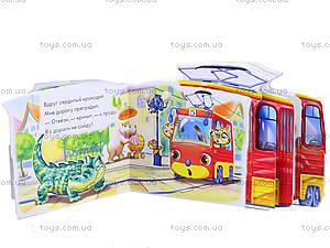 Детская книга-мини «Трамвай», М324002Р, купить