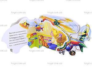 Детская книга-мини «Вертолет», М324007Р, купить
