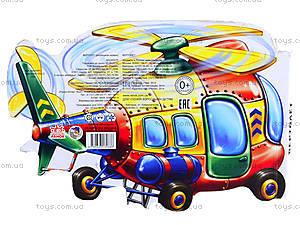 Детская книга-мини «Вертолет», М324007Р, фото
