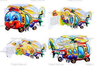Детская книга-мини «Вертолет», М324007Р