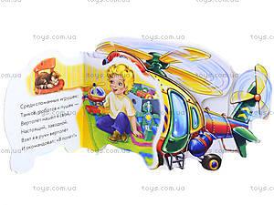 Детская книга-мини «Вертолет», М324007Р, цена
