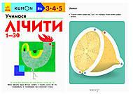 Книга для детей «Учимся считать от 1 до 30», С763001У, отзывы