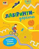 Лабиринты-дорожки украинский, АРТ17203У, цена