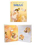 Книжка для малышей «Ласковые странички: Мелли», С678003У, фото