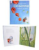 Книжка «Ласковые странички: Сюзетта. Подарок для мамочки», С678002У, фото