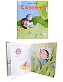 Книжка для малышей «Ласковые странички: Сюзетта», С678001У