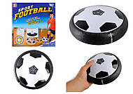 Летающий футбольный мяч HoverBall, F253888-12, купить