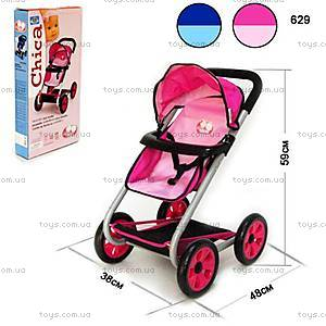 Летная коляска для куклы Chica, 629